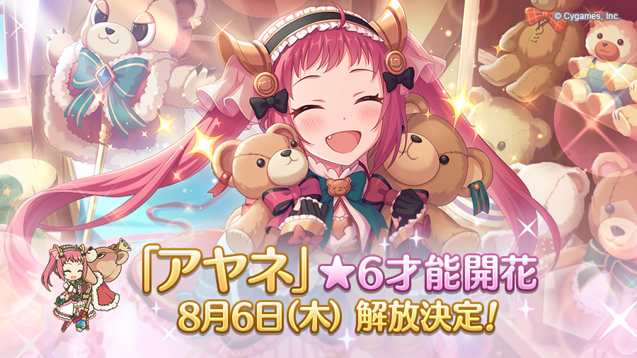 「アヤネ」の★6才能開花が登場決定!