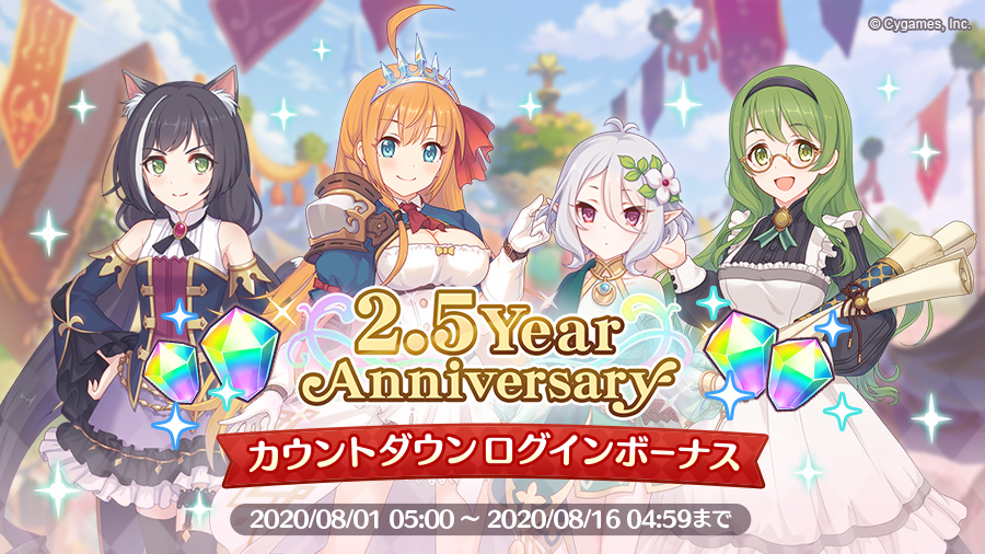 「2.5 Year Anniversary カウントダウンログインボーナス」開催!!