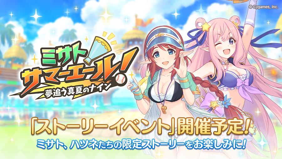 ストーリーイベント「ミサトサマーエール! 夢追う真夏のナイン」開催決定!