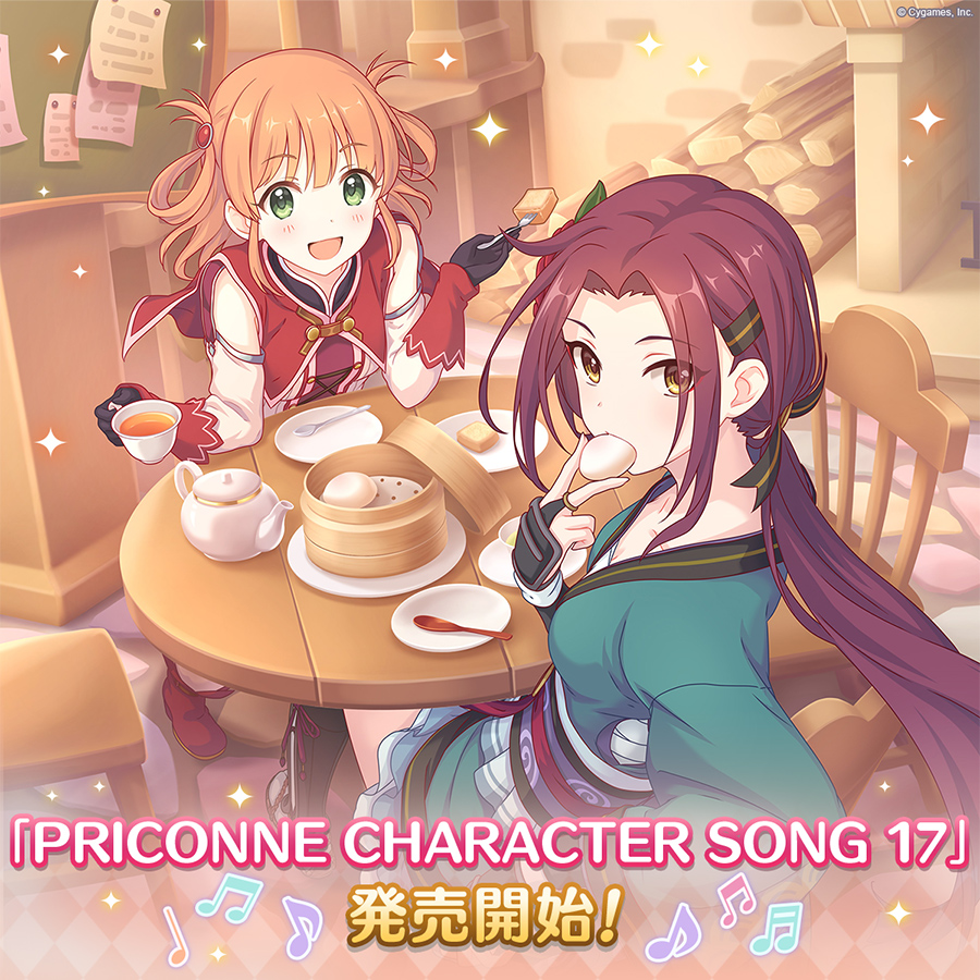 PRICONNE CHARACTER SONG 17発売のお知らせ