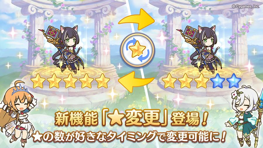 新機能「★変更」登場!【2020/08/26(水) 15:53 追記】