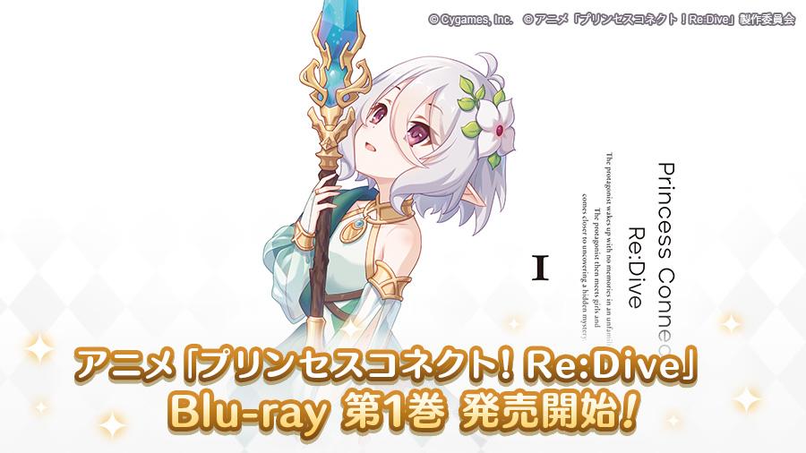 アニメ Blu-ray「プリンセスコネクト!Re:Dive 1」発売のお知らせ