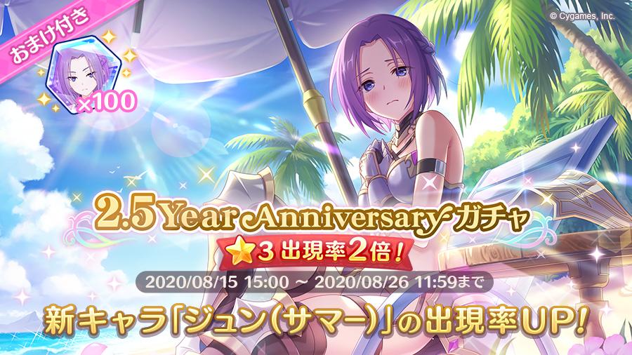 「2.5Year Anniversaryガチャ」開催!!新キャラ「ジュン(サマー)」登場&おまけ付き!