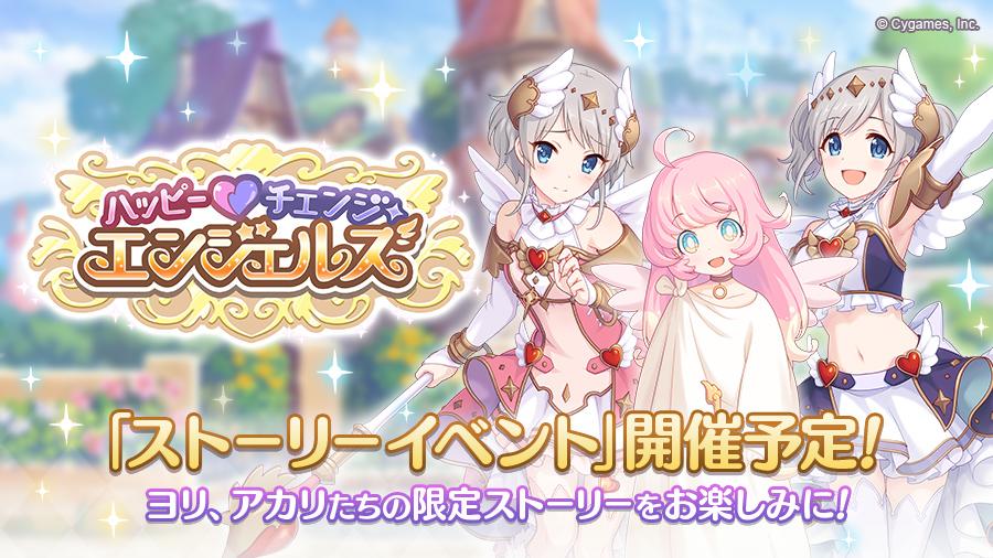 ストーリーイベント「ハッピー・チェンジ・エンジェルズ」開催決定!