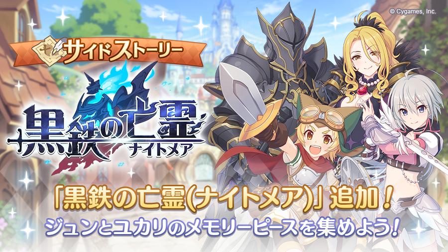 サイドストーリーにストーリーイベント「黒鉄の亡霊(ナイトメア)」を追加!【2020/08/20(木) 12:00 追記】
