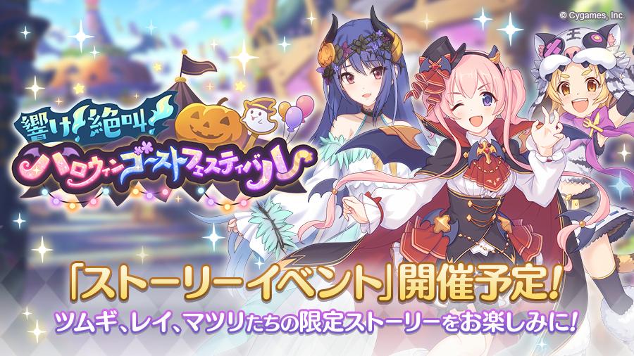 ストーリーイベント「響け!絶叫!ハロウィンゴーストフェスティバル」開催決定!