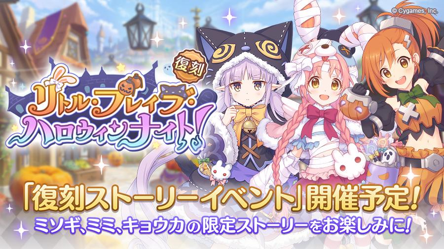 復刻ストーリーイベント「リトル・ブレイブ・ハロウィンナイト!」開催決定!