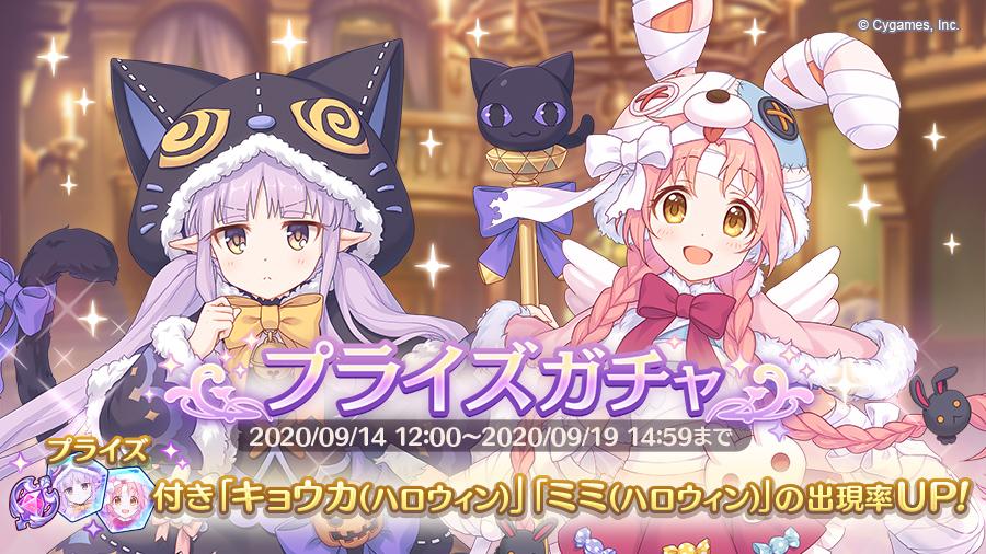 「ハロウィンプライズガチャ」開催!期間限定キャラ再登場!