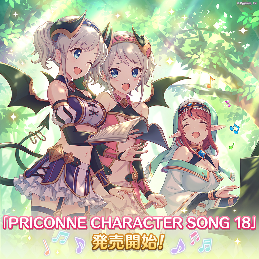 PRICONNE CHARACTER SONG 18発売のお知らせ