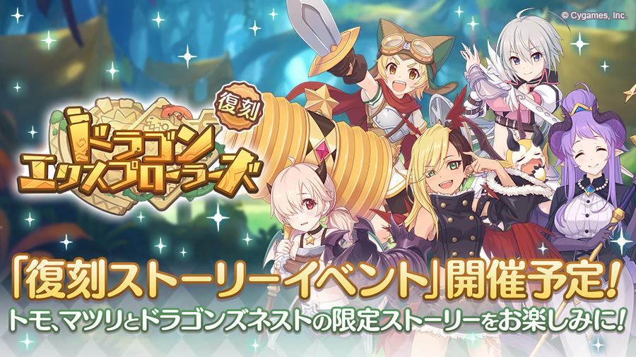 復刻ストーリーイベント「ドラゴンエクスプローラーズ」開催決定!