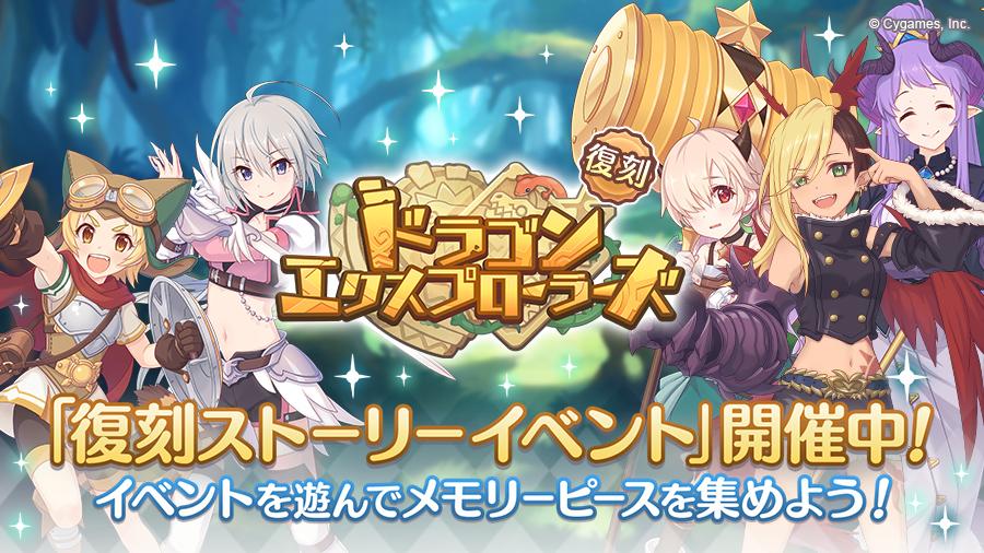 復刻ストーリーイベント「ドラゴンエクスプローラーズ」開催中!