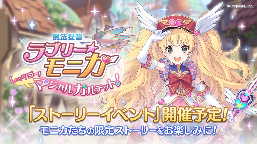 ストーリーイベント「魔法提督ラブリー★モニカ レッツゴー!マジカルカルテット!」開催決定!