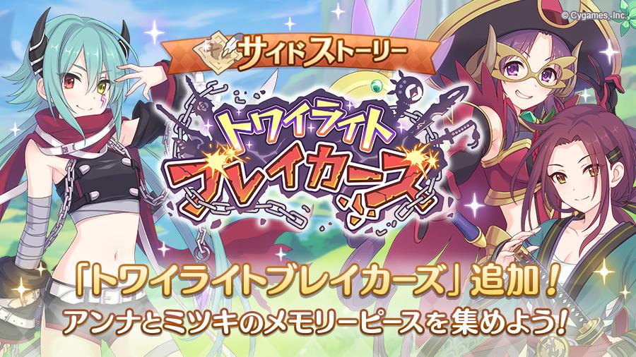 サイドストーリーにストーリーイベント「トワイライトブレイカーズ」を追加!