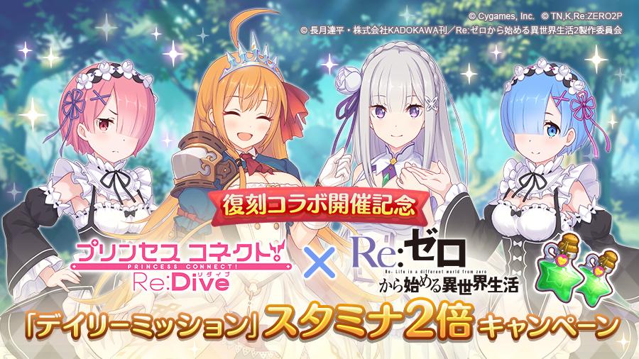 「デイリーミッション」獲得スタミナ量2倍キャンペーン!