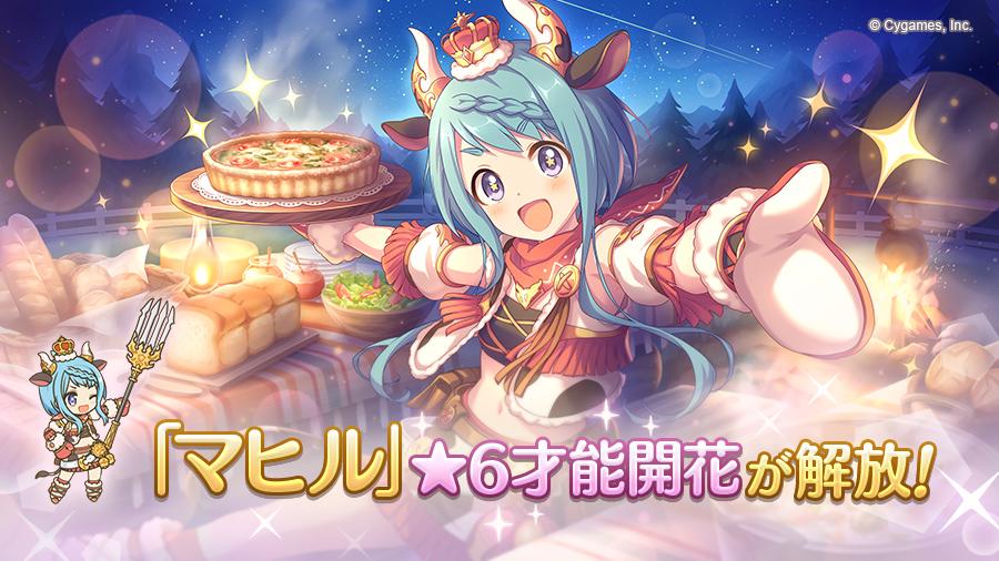 「マヒル」の★6才能開花が登場!