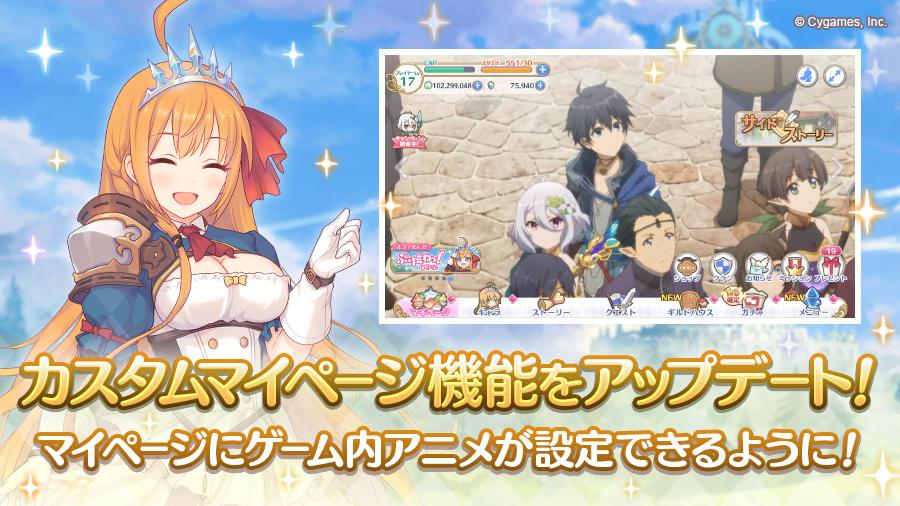「カスタムマイページ」でゲーム内アニメが設定できるようにアップデート!【2020/11/30(月) 20:35 追記】