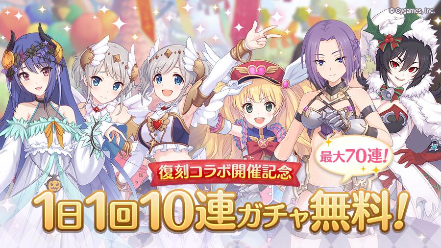 「最大70連!1日1回10連ガチャ無料キャンペーン」開催!!