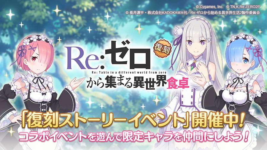 復刻ストーリーイベント「Re:ゼロから集まる異世界食卓」開催中!【2020/11/11(水) 12:45 追記】