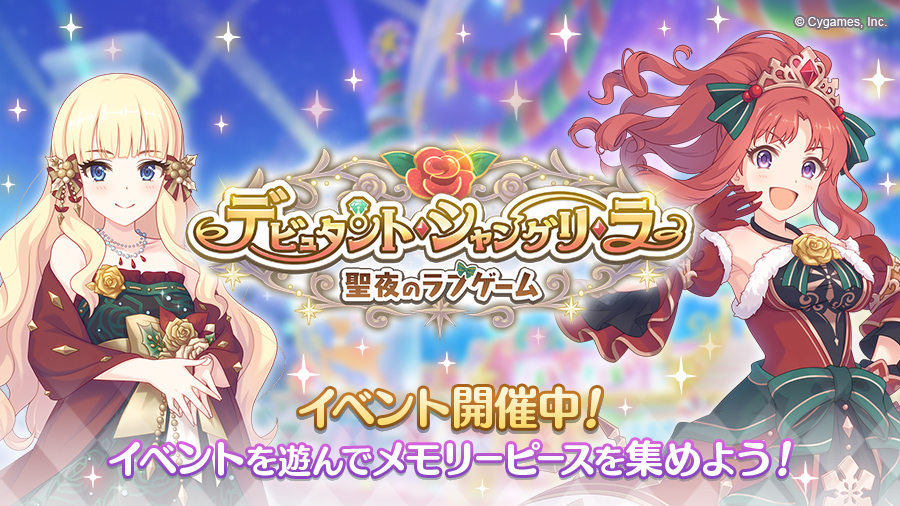 ストーリーイベント「デビュタント・シャングリ・ラ 聖夜のラブゲーム」開催中!