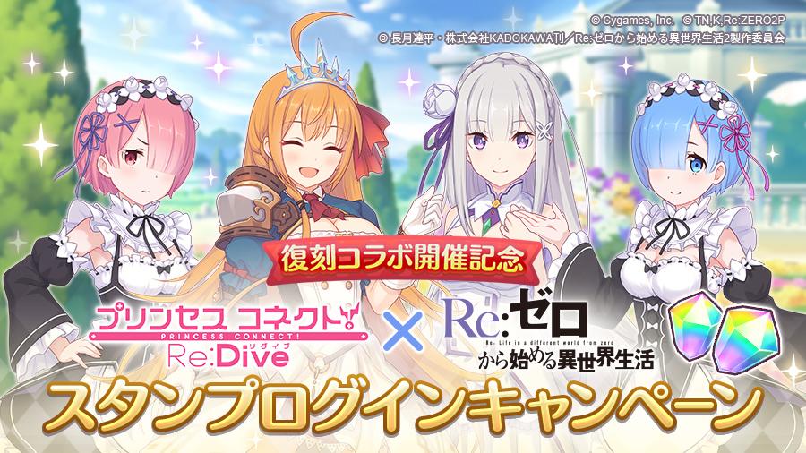 「復刻Re:ゼロコラボ開催記念 スタンプログインキャンペーン」開催!!