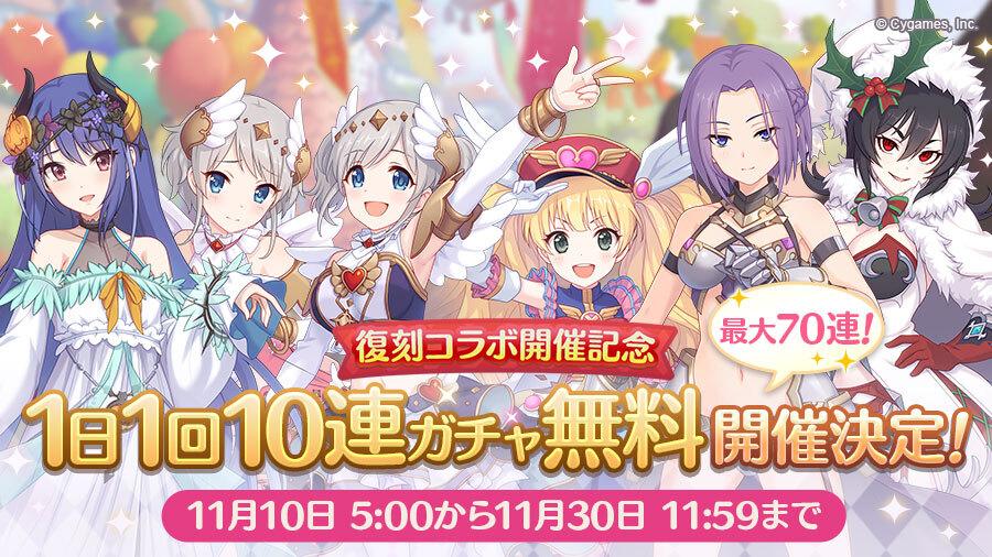 「最大70連!1日1回10連ガチャ無料キャンペーン」開催決定!!【2020/11/09(月) 18:15 追記】