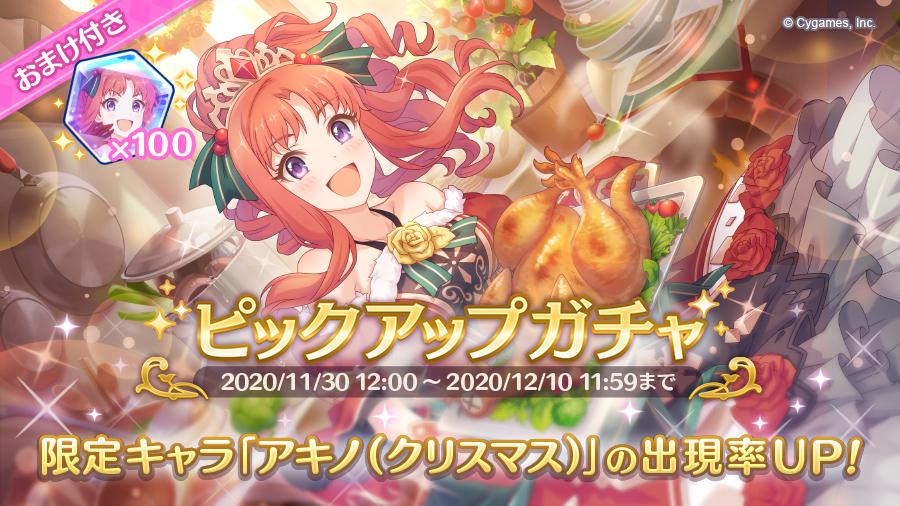 期間限定キャラ「アキノ(クリスマス)」登場!ピックアップガチャはおまけ付き!