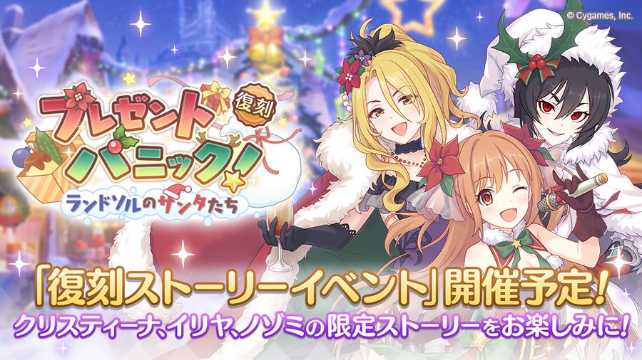 復刻ストーリーイベント「プレゼントパニック! ランドソルのサンタたち」開催決定!