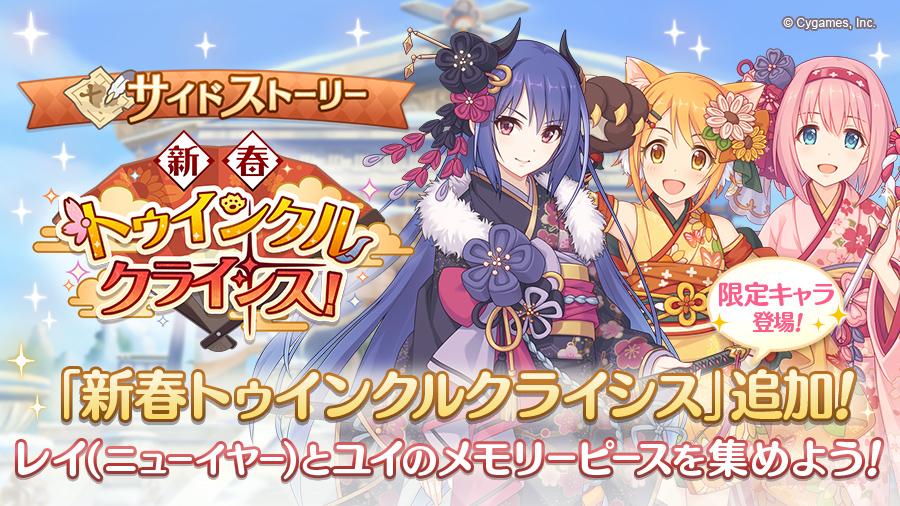 サイドストーリーにストーリーイベント「新春トゥインクルクライシス!」を追加!