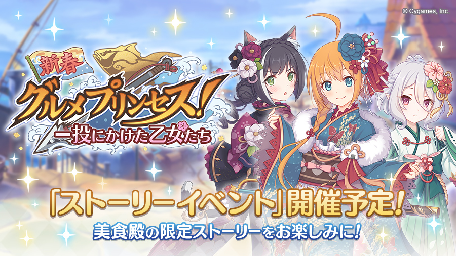 ストーリーイベント「新春グルメプリンセス! 一投にかけた乙女たち」開催決定!