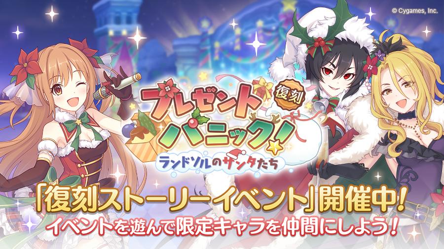 復刻ストーリーイベント「プレゼントパニック! ランドソルのサンタたち」開催中!