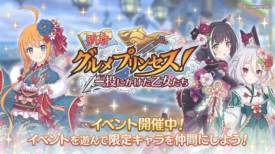 ストーリーイベント「新春グルメプリンセス! 一投にかけた乙女たち」開催中!【2021/01/07(木) 12:15追記】
