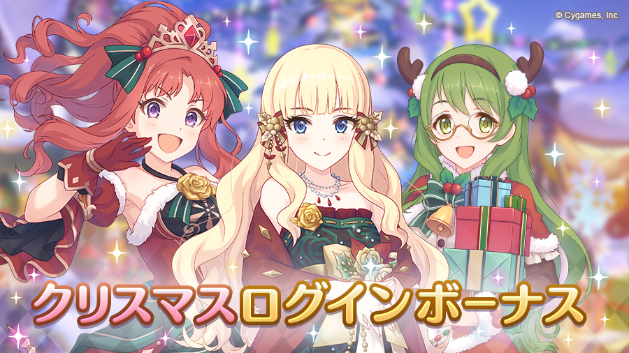 「クリスマスログインボーナス」開催!