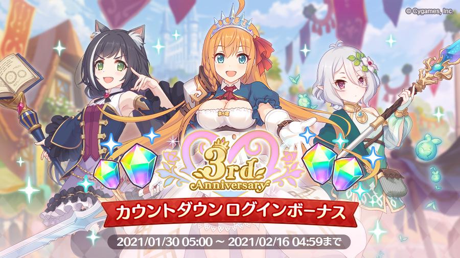 「3rd Anniversary カウントダウンログインボーナス」開催!!【2021/02/19(金) 17:15 追記】