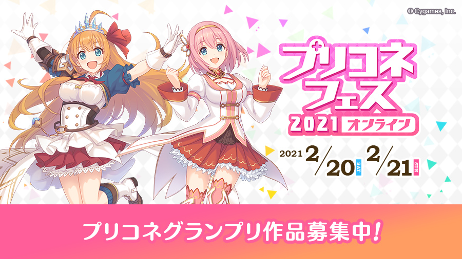 「プリコネフェス2021オンライン」プリコネグランプリ作品募集のお知らせ
