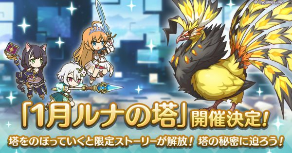 hp_announce_tower_event_29_teaser