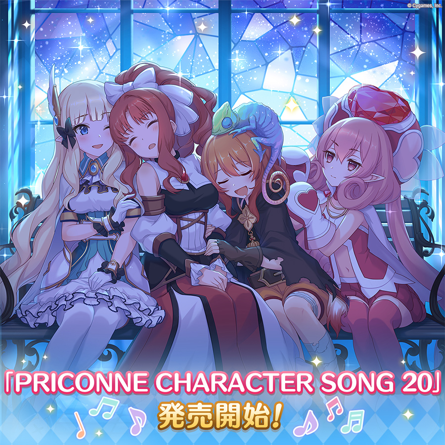 PRICONNE CHARACTER SONG 20発売のお知らせ