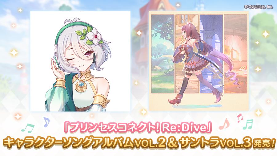 キャラクターソングアルバムVOL.2&オリジナルサウンドトラックVOL.3発売開始のお知らせ