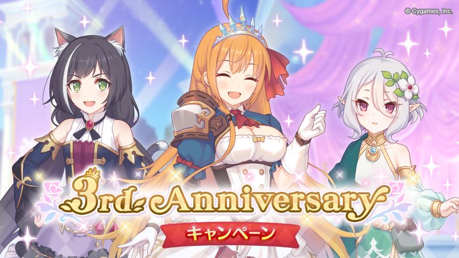 「3rd Anniversaryキャンペーン」 開催!!【2021/02/15(月) 23:00 追記】