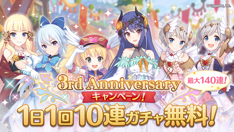 「最大140連!1日1回10連ガチャ無料キャンペーン」開催!!