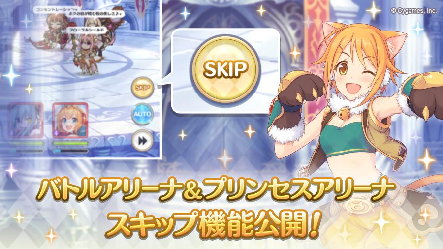 「バトルアリーナ&プリンセスアリーナスキップ機能」公開!【2021/02/24(水) 19:10 追記】
