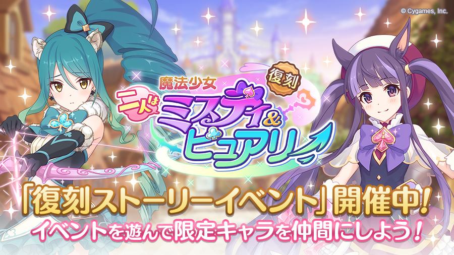 復刻ストーリーイベント「魔法少女 二人はミスティ&ピュアリー」開催中!