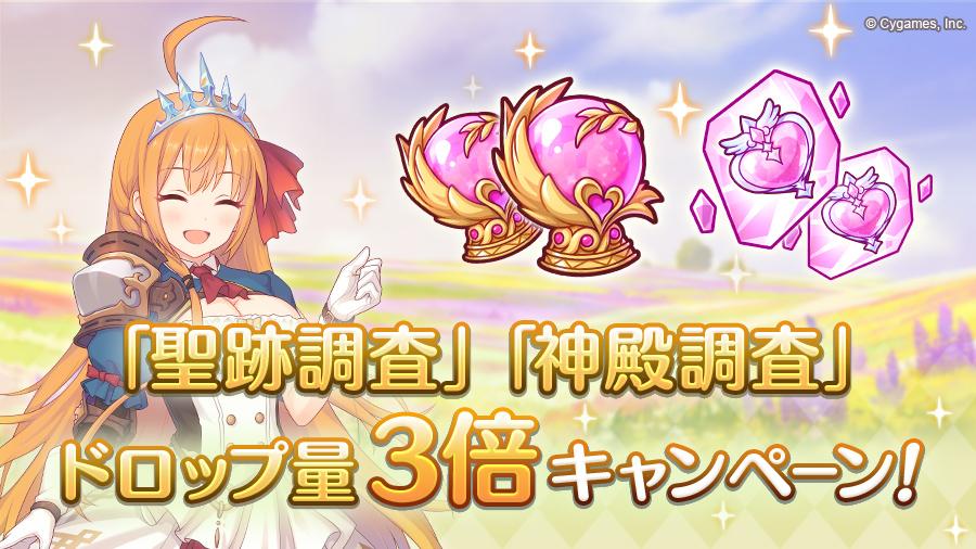 「聖跡調査」「神殿調査」ドロップ量3倍キャンペーン!