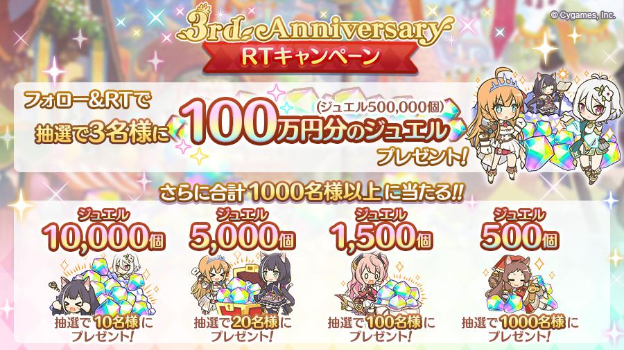 「3rd Anniversary記念 RTキャンペーン」開催!!