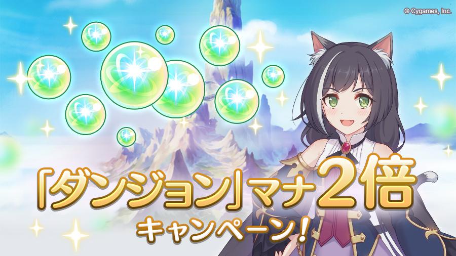 「ダンジョン」マナドロップ量2倍キャンペーン!【2021/04/19(月) 17:00追記】