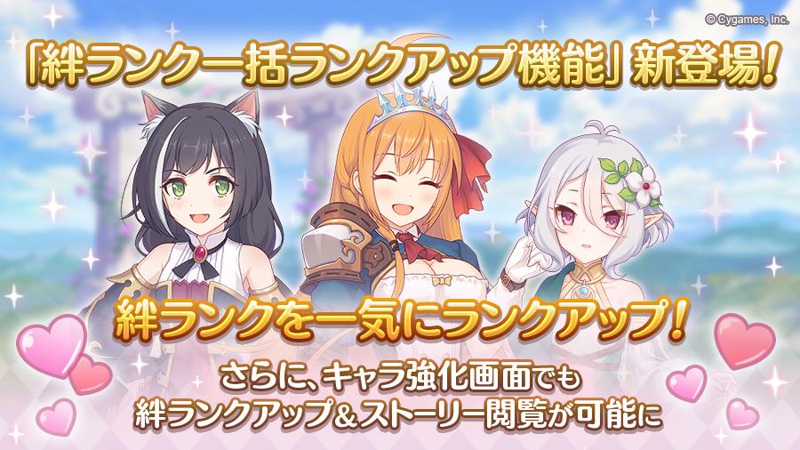 「絆ランク一括ランクアップ機能」新登場!