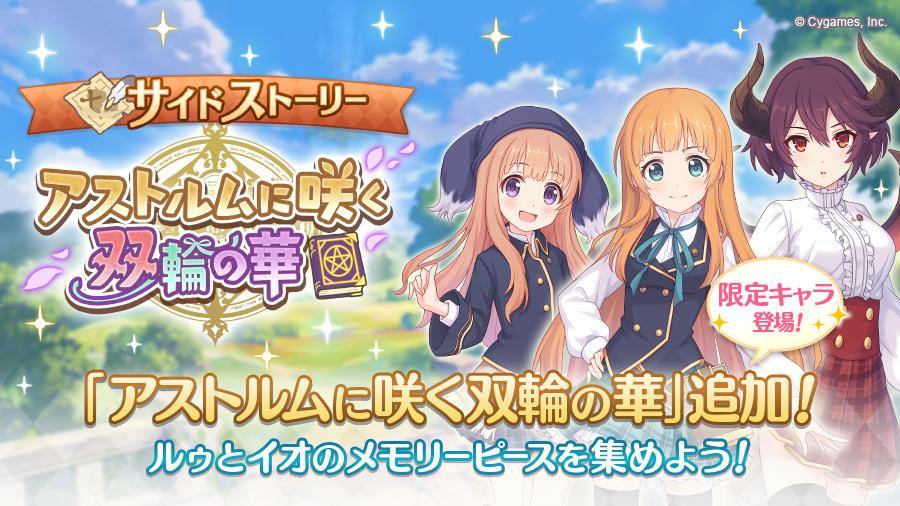 サイドストーリーにストーリーイベント「アストルムに咲く双輪の華」を追加!