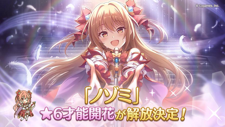 「ノゾミ」の★6才能開花が登場決定!【2021/03/24(水) 19:00 追記】