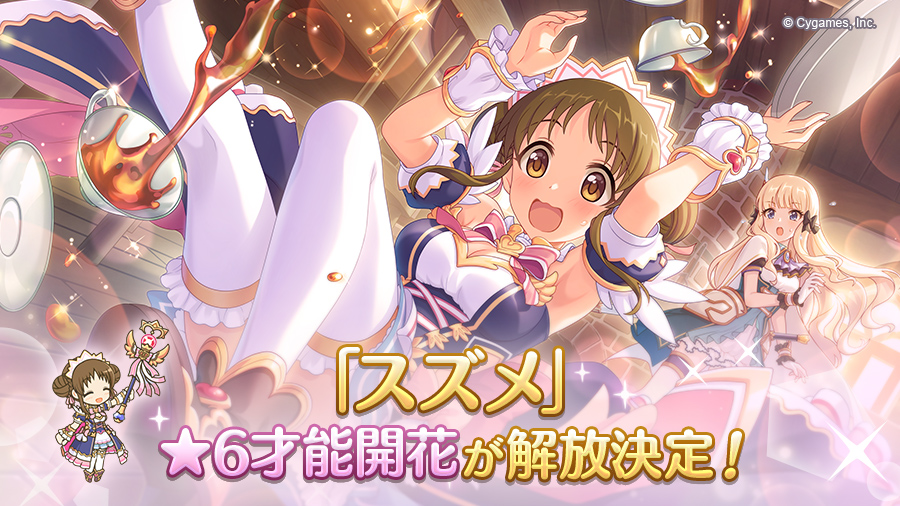 「スズメ」の★6才能開花が登場決定!
