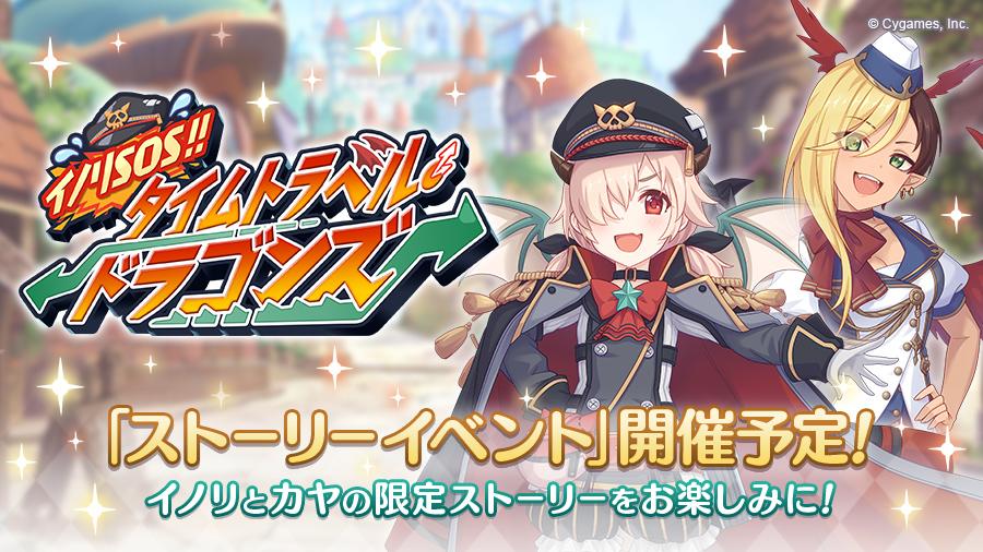 ストーリーイベント「イノリSOS!! タイムトラベル・ドラゴンズ」開催決定!