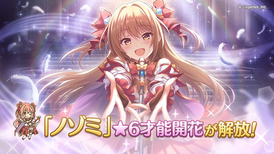 「ノゾミ」の★6才能開花が登場!